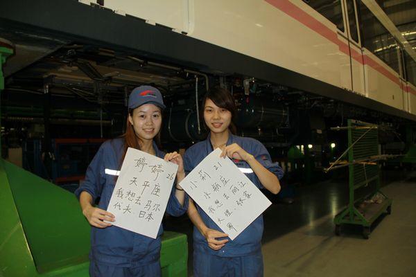 图十一:两名基层地铁装配女员工的梦想。