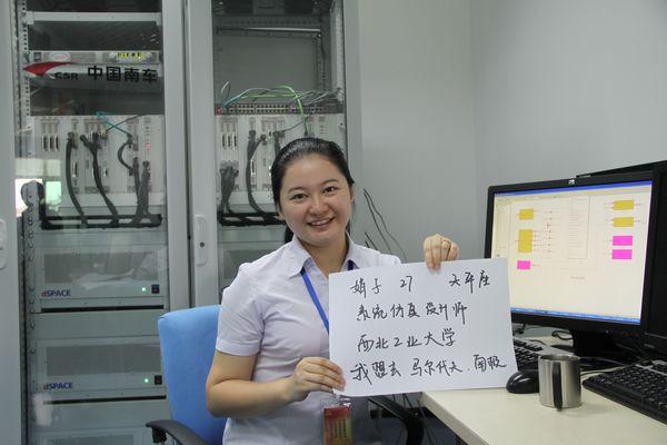 图十五:婧子是一名轨道交通仿真系统设计师。