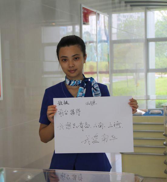 图十七:前台服务人员,最想去青岛。