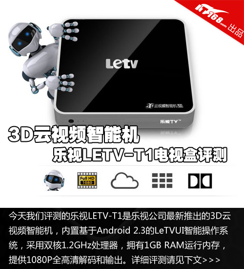 乐视LETV-T1评测
