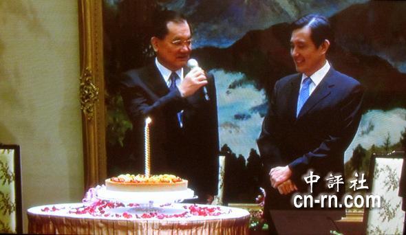 连战 马英九/连战与马英九握手,感谢准备生日蛋糕、祝寿之意。