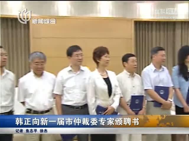 视频:韩正向新一届市仲裁委专家颁聘书