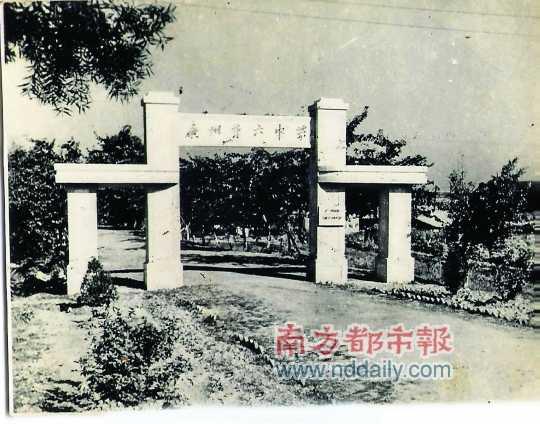 广州/今昔广州广州市第六中学