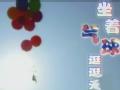 坐着气球逛逛天