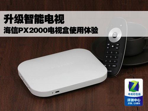 升级智能电视 海信PX2000电视盒评测