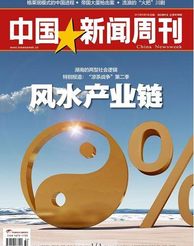 中国新闻周刊第32期封面