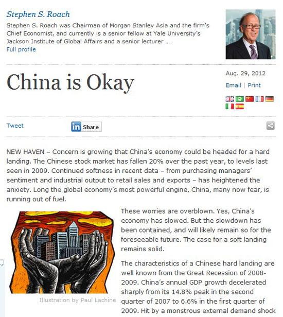 史蒂夫・罗奇称,中国经济减速处于可控区域,中国有能力实现软着陆