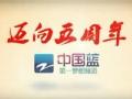《浙江卫视五周年台庆晚会》片花 迈向五周年宣传片