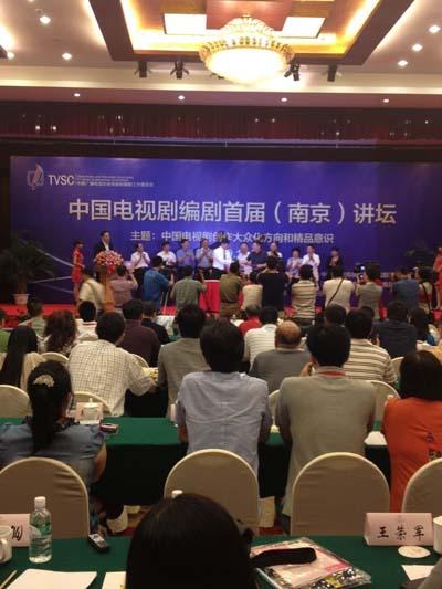 中国首届编剧论坛在南京召开