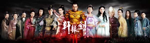 《轩辕剑之天之痕》集结了戏骨+新秀的超强演员阵容