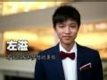 《向上吧!少年-成长秀片花》20120902 左溢鼓励短片为梦想努力