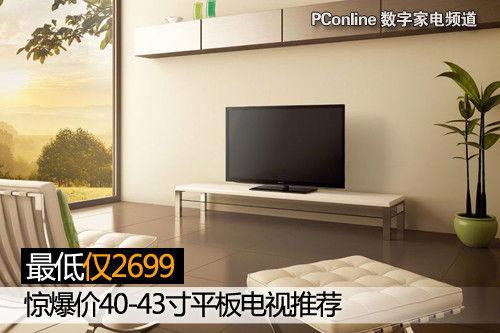 海信42寸3d电视报价_最低仅2699 惊爆价40-43寸平板电视推荐-搜狐数码