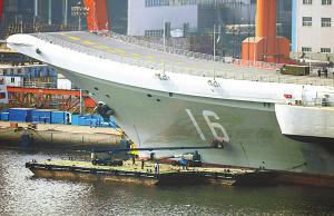 瓦良格已被刷上舷号16字样 中国首艘航母服役指日可待