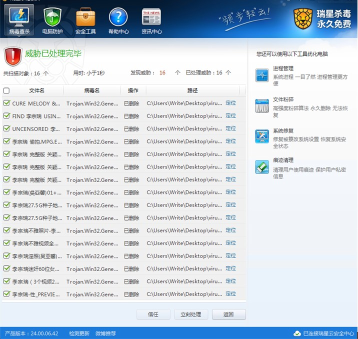 怎么下载李宗瑞_图1:瑞星截获的部分李宗瑞相关下载带毒文件