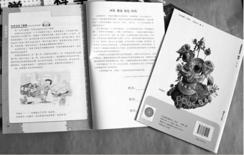 """在封三上面还有这样一段话:""""亲爱的同学,当你轻轻翻动书页的时候图片"""