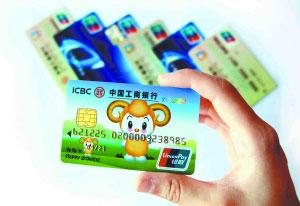 工行部分网点开始更换芯片卡部分卡片原卡号可保留
