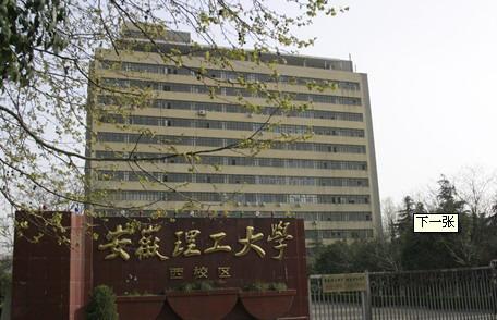 安徽理工大学-盘点 中国十大最忽悠人大学校名