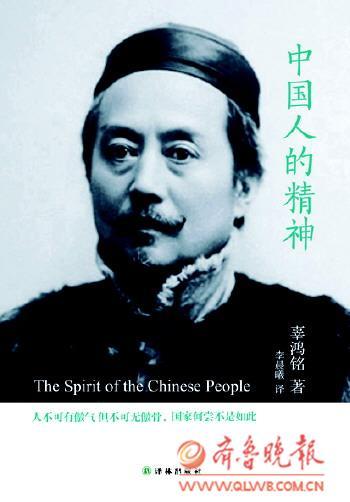 中国人的精神 辜鸿铭著译林出版社2012年8月出版