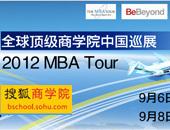 2012��MBA Tour�������� �����