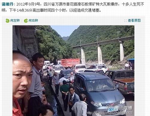 四川万源市青花镇一煤矿发生瓦斯爆炸 伤亡不明(图)图片