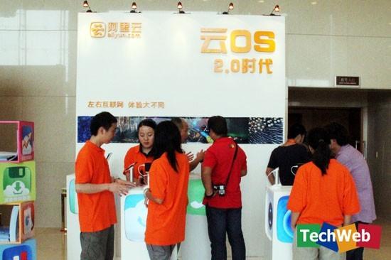 阿里云OS 2.0亮相网商大会 (TechWeb配图)