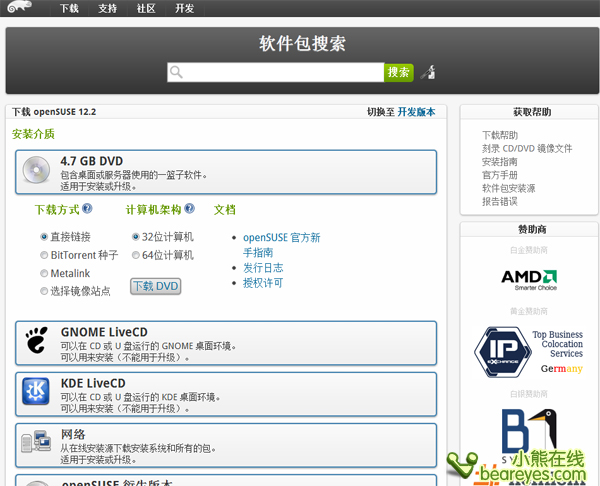 Linux盛宴 oPenSUSE 12.2正式发布!