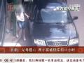 视频:云南粗心父母两小孩被锁车内一小时