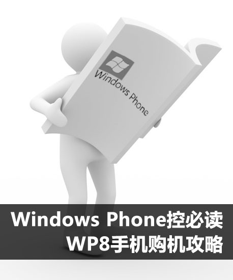 Windows Phone�رض� WP8�ֻ����