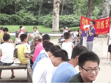 学员在公园演讲
