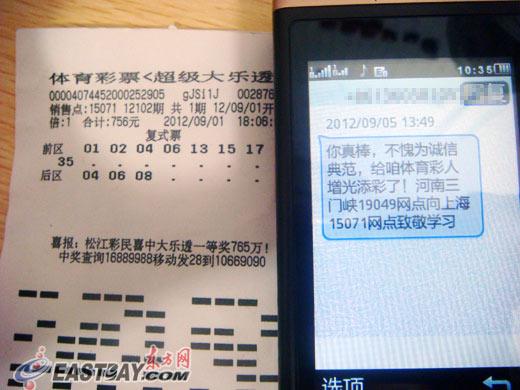 """徐辉将朱先生的千万巨奖彩票复印,一是留存,二是留念。一位素未谋面的河南彩票同行发来""""致敬短信"""",让徐老板很是安慰。"""