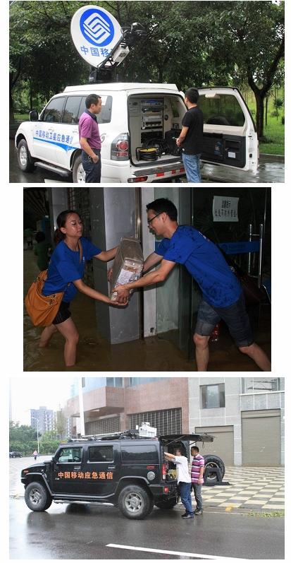 中国移动多项应急手段为遂宁暴雨灾区提供保障