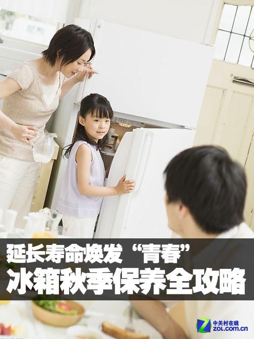 延长寿命焕发青春 冰箱秋季保养全攻略