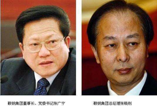 张广宁出任鞍钢集团董事长(图)
