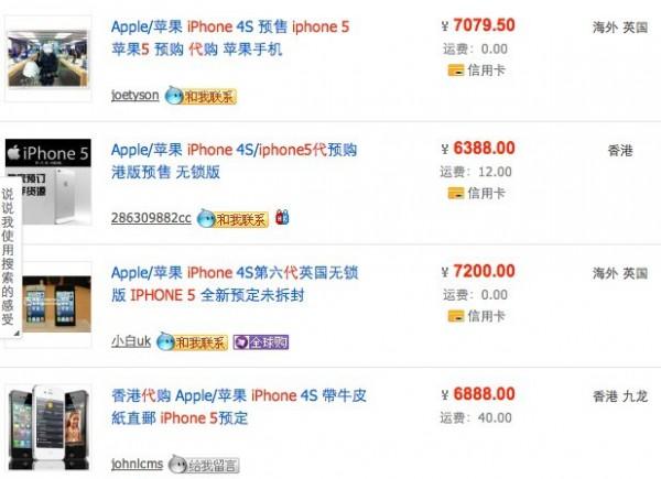 淘宝卖家预售iPhone 5 最快21日发货 5500元起