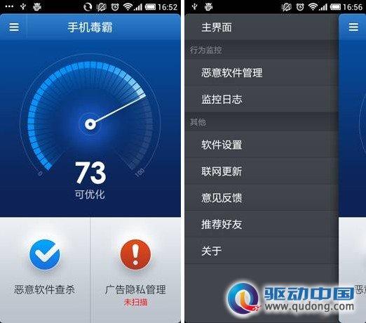 木馬軟件可以嵌入到手機中,以在5分鐘內隱私