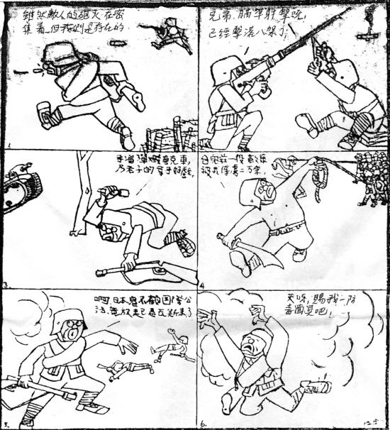 《广州漫画》的抗日斗争组图 搜狐滚动