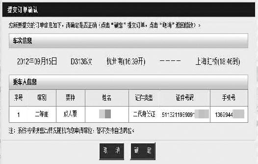 昨天,中国铁路客户服务中心网站仍不支持自选席位.