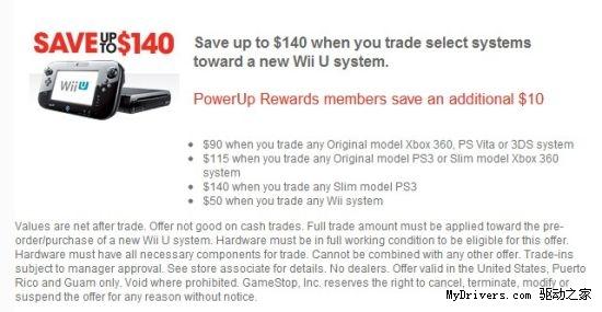 Wii U美国开展换购活动 最高折扣140美元