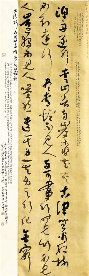 万迪龙入选十届国展的草书作品局部。