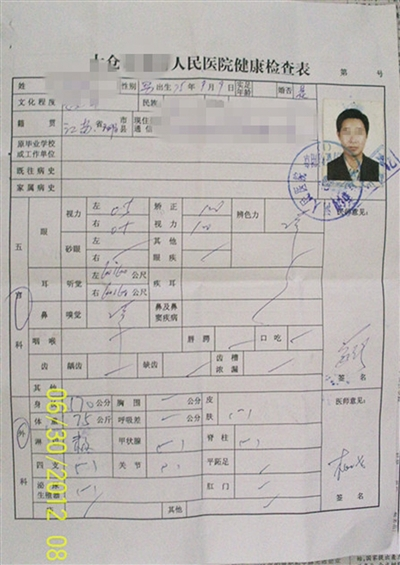某自助捐精群中,一位捐精者给记者发来体检表。
