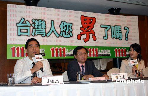 """五月一日,台湾知名的1111人力银行发布了""""台湾人您累了吗?""""关于台湾上班族疲累指数的问卷调查结果,显示五成台上班族""""厌班""""。图为1111人力银行召开专题新闻发布会。"""