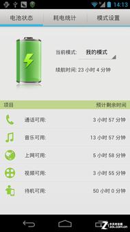 查看电池状态,更换省电模式