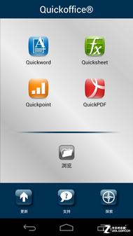 Quickoffice可查看或创建文档