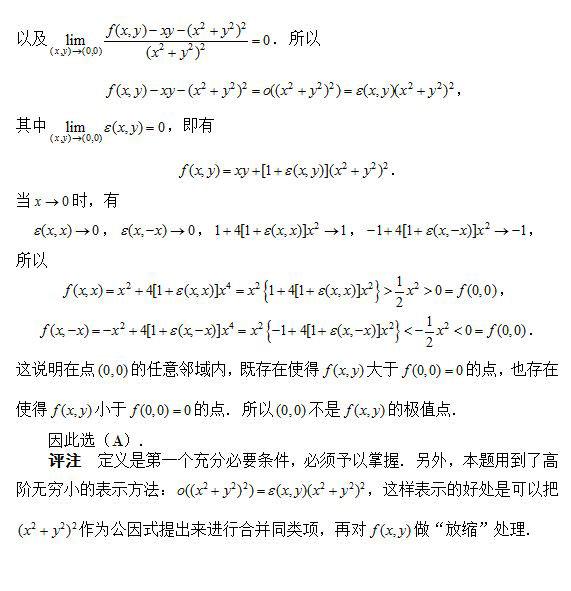 高等数学重要知识点解析-多元函数微分学