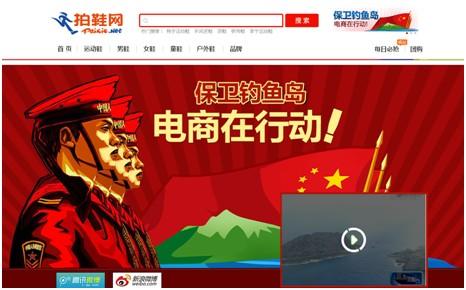 """鞋类B2C拍鞋网发起""""电商保钓""""活动"""