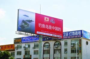 威海市户外广告变保钓标语