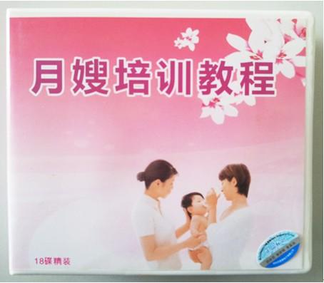 月嫂培训教程套装:做月嫂赚高薪,家庭常备母婴乐(组图