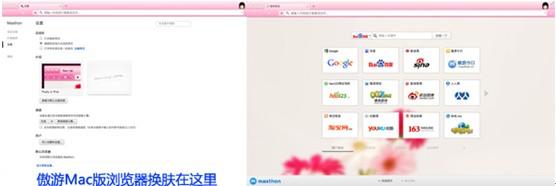 傲游浏览器Mac版升级:新增鼠标手势