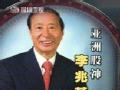 亚洲股神:李兆基
