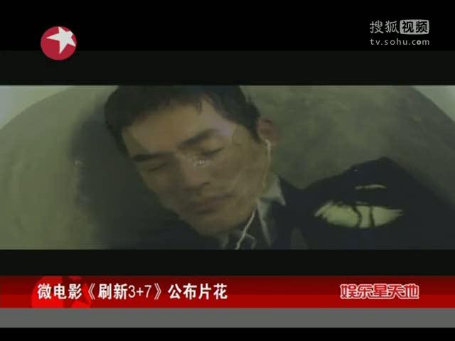 微电影《刷新》曝光 胡歌初次试水编剧